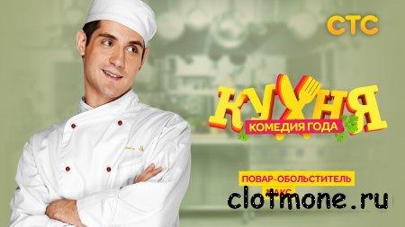Богатырёв Марк Константинович - Макс из Кухни (Огузок)