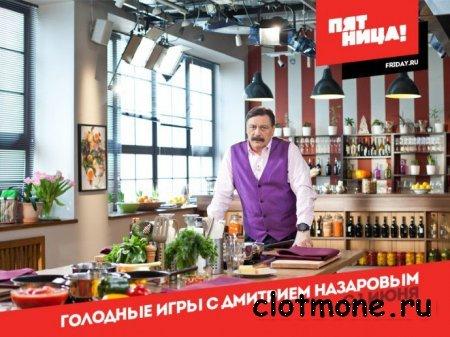 Голодные игры с Дмитрием Назаровым