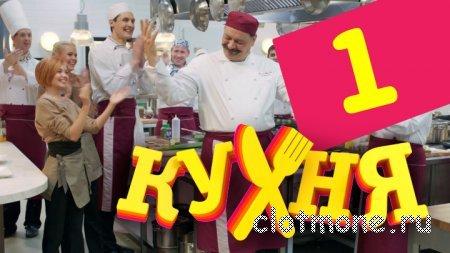 Кухня 1 сезон 1 серия смотреть онлайн