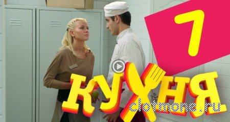 Кухня 1 сезон 7 серия смотреть онлайн