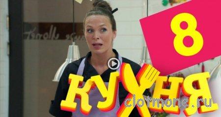 Кухня 1 сезон 8 серия смотреть онлайн