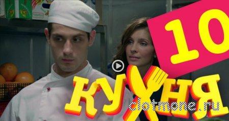 Кухня 1 сезон 10 серия смотреть онлайн