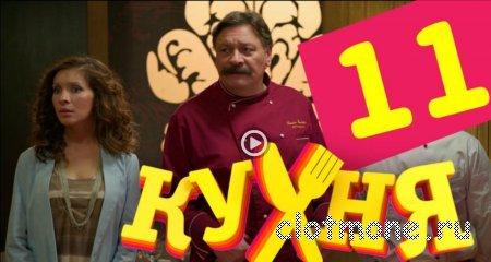 Кухня 1 сезон 11 серия смотреть онлайн