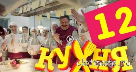 Кухня 1 сезон 12 серия смотреть онлайн