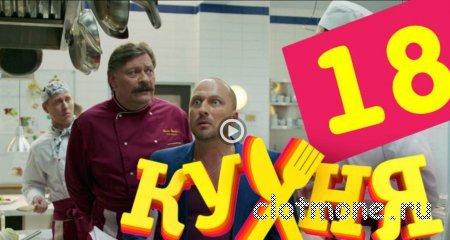 Кухня 1 сезон 18 серия смотреть онлайн