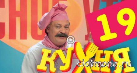 Кухня 1 сезон 19 серия смотреть онлайн