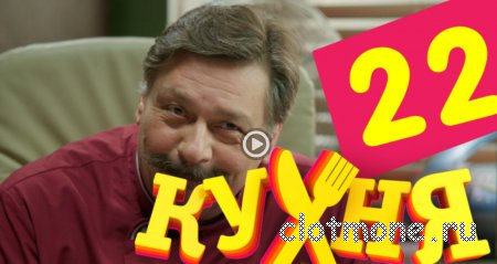 Кухня 22 серия (2 сезон 2 серия) смотреть онлайн