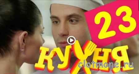 Кухня 23 серия (2 сезон 3 серия) смотреть онлайн
