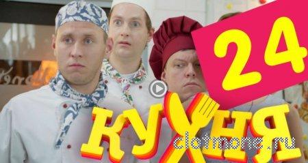 Кухня 24 серия (2 сезон 4 серия) смотреть онлайн