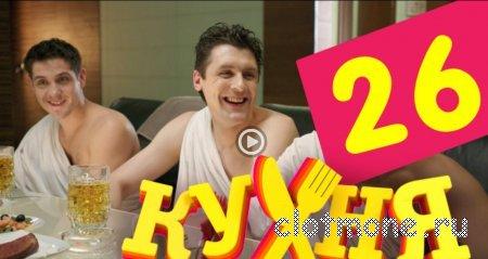 Кухня 26 серия (2 сезон 6 серия) смотреть онлайн