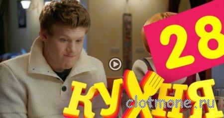 Кухня 28 серия (2 сезон 8 серия) смотреть онлайн