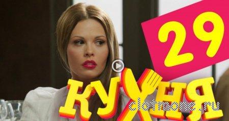 Кухня 29 серия (2 сезон 9 серия) смотреть онлайн