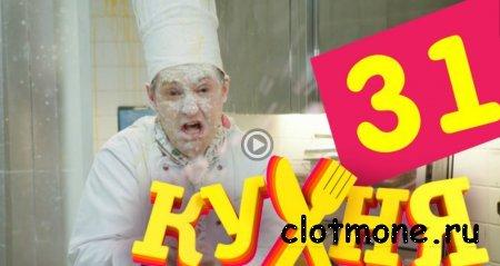 Кухня 31 серия (2 сезон 11 серия) смотреть онлайн