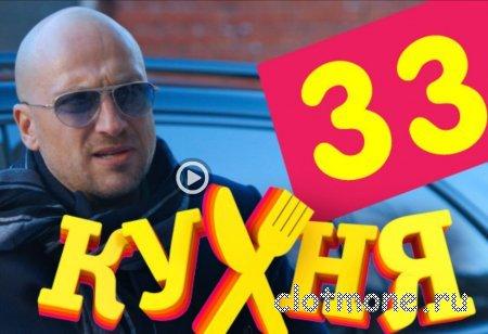 Кухня 33 серия (2 сезон 13 серия) смотреть онлайн