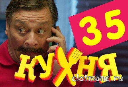 Кухня 35 серия (2 сезон 15 серия) смотреть онлайн