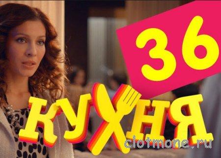 Кухня 36 серия (2 сезон 16 серия) смотреть онлайн