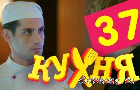 Кухня 37 серия (2 сезон 17 серия) смотреть онлайн