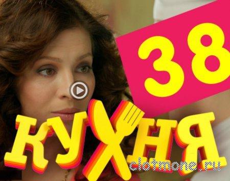 Кухня 38 серия (2 сезон 18 серия) смотреть онлайн
