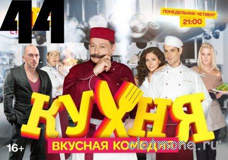 Кухня 3 сезон 4 серия смотреть онлайн