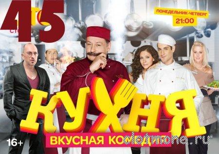 Кухня 3 сезон 5 серия смотреть онлайн