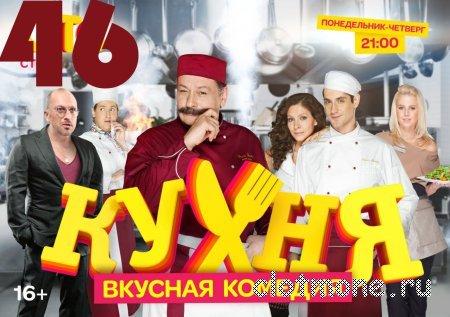 Кухня 3 сезон 6 серия смотреть онлайн