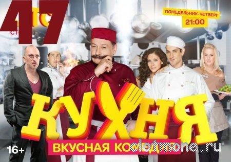 Кухня 3 сезон 7 серия смотреть онлайн
