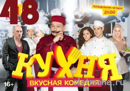 Кухня 3 сезон 8 серия смотреть онлайн