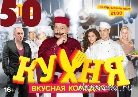 Кухня 3 сезон 10 серия смотреть онлайн