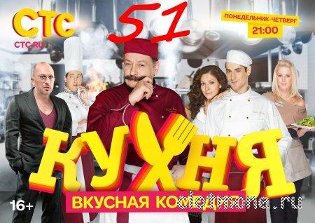 Кухня 3 сезон 11 серия смотреть онлайн