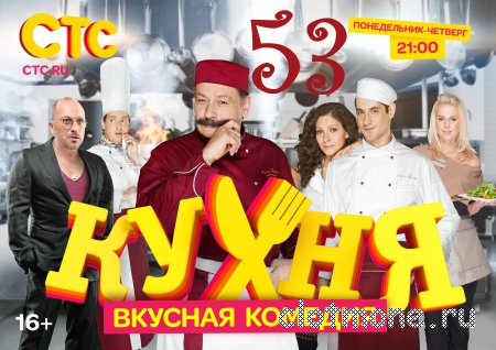 Кухня 3 сезон 13 серия смотреть онлайн