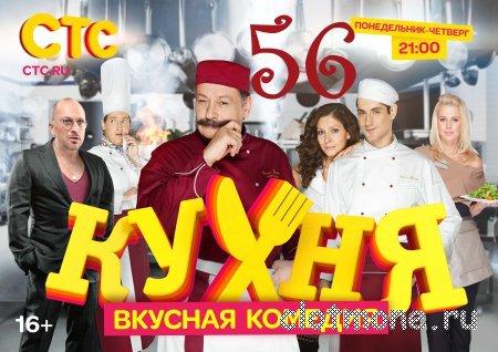 Кухня 3 сезон 16 серия смотреть онлайн