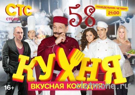 Кухня 3 сезон 18 серия смотреть онлайн