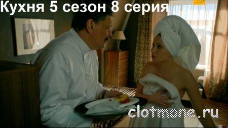 Кухня 88 (5 сезон 8) серия смотреть