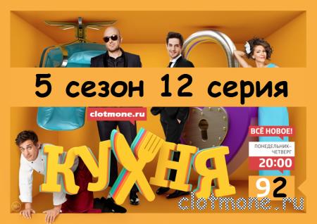 Смотреть Кухня 92 серия / 5 сезон 12 серия онлайн